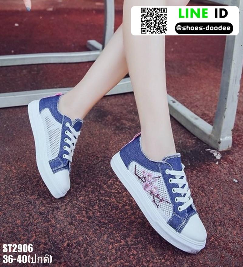 รองเท้าผ้าใบ ST2906-NVB [สีกรม]