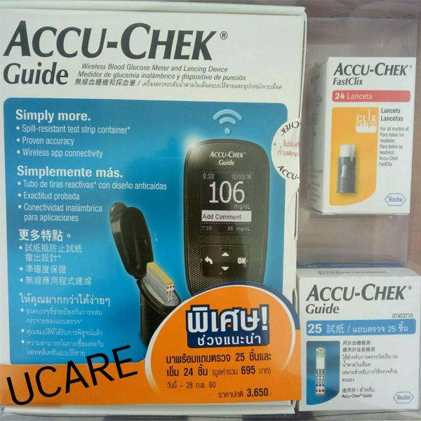 เครื่องเจาะวัดน้ำตาล Accu-Chek Guide รหัส MEI01