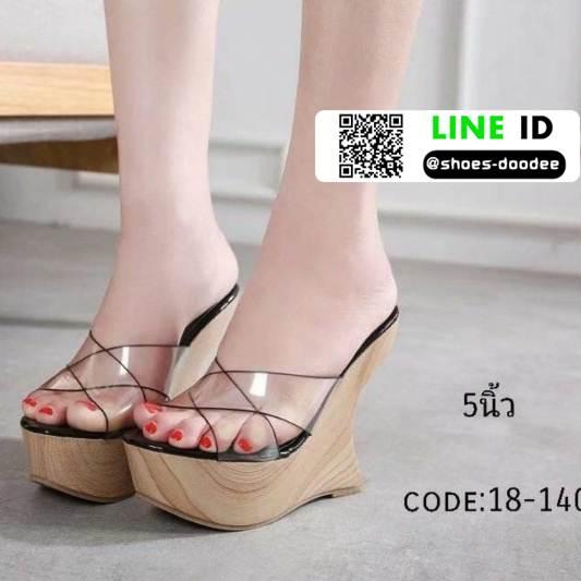 รองเท้าส้นเตารีด สไตล์เกาหลี 18-1403-BLK [สีดำ]