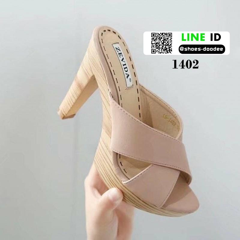 รองเท้าส้นสูงนำเข้าคุณภาพ 1402-PINK [สีชมพู]
