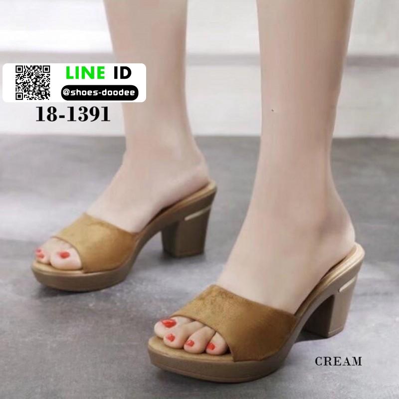 รองเท้าส้นสูงเปิดส้น 18-1391-CREAM [สีครีม]