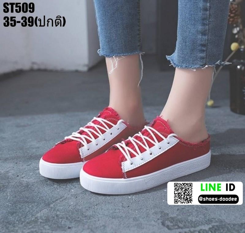 รองเท้าผ้าใบแฟชั่นเปิดท้าย ST509-RED [สีแดง]