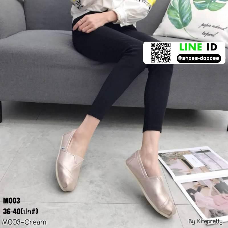 รองเท้าผ้าใบแบบสวม งานสไตล์ Tom's M003-CRM [สีครีม]
