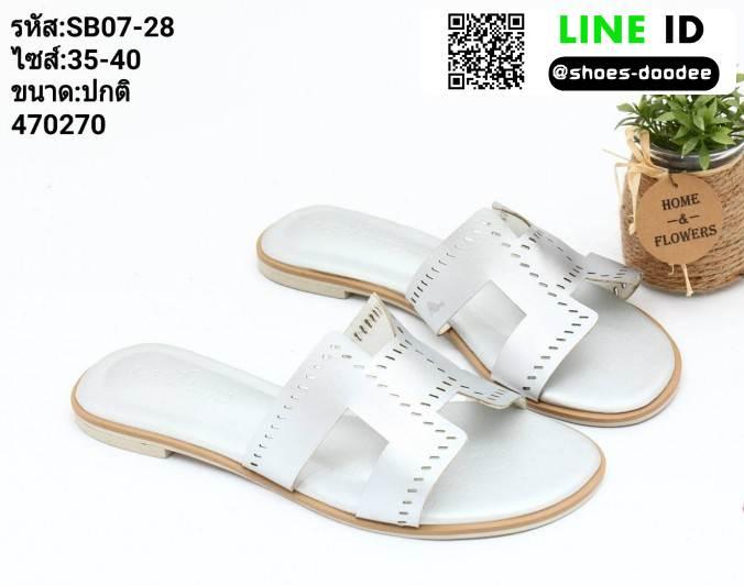 รองเท้าแตะส้นเตี้ย SB07-28-SIL [สีเงิน]