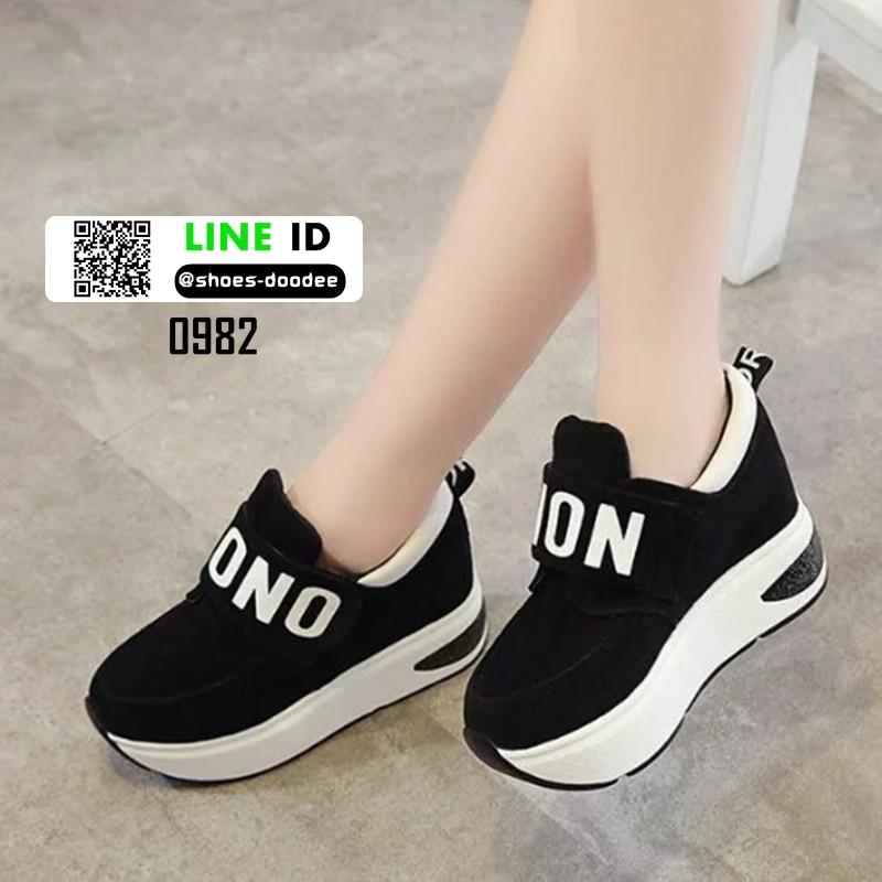 รองเท้าผ้าใบเสริมส้น NO NO 0982-BLACK [สีดำ]