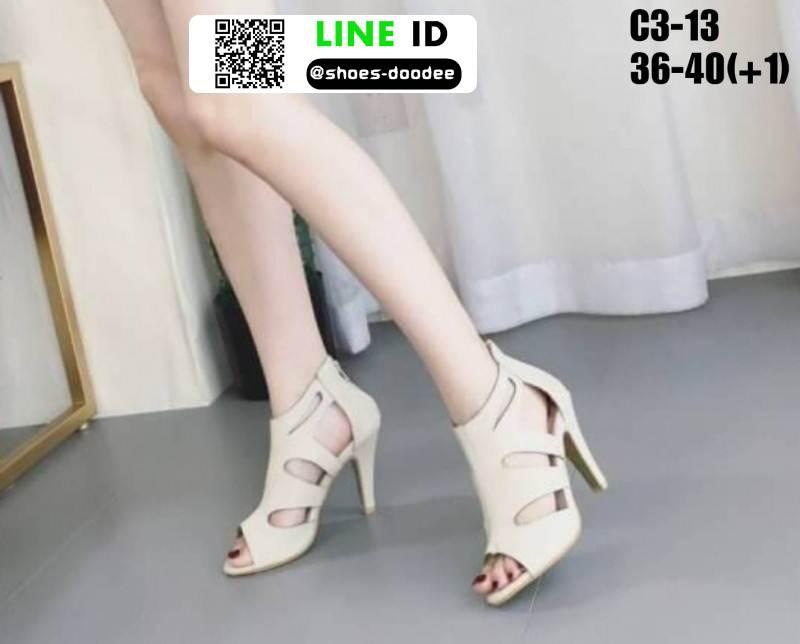 รองเท้าส้นสูงหุ้มส้น C3-13-CRM [สีครีม]