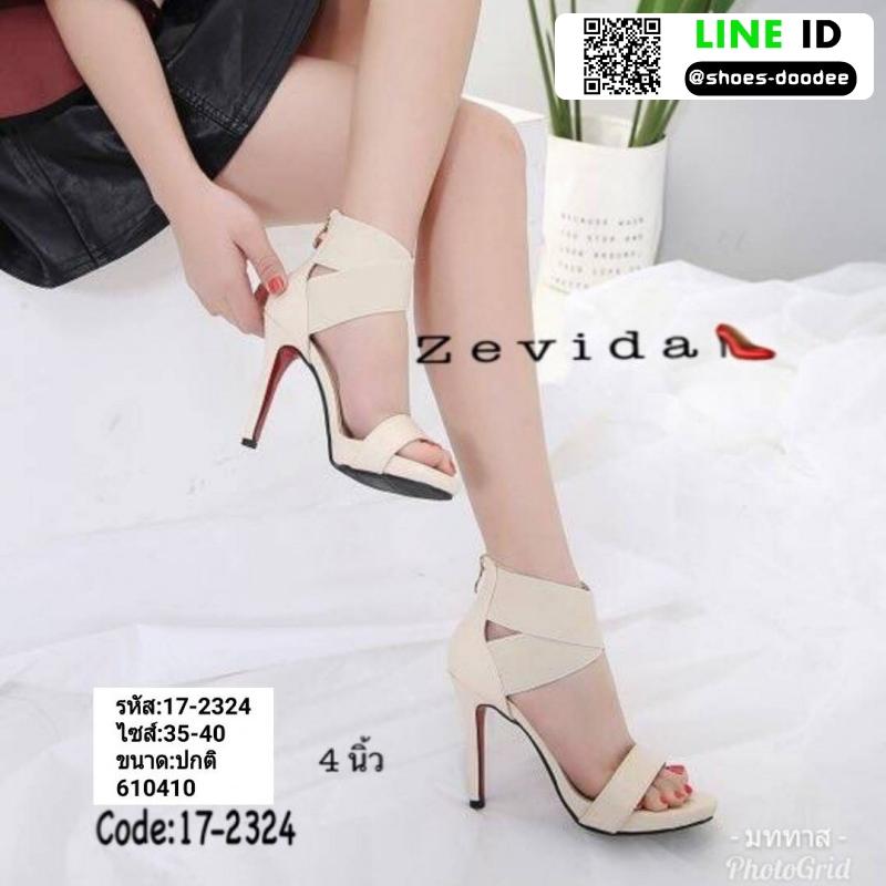 รองเท้าส้นสูงหุ้มส้นรัดข้อ 17-2324-CRM [สีครีม]