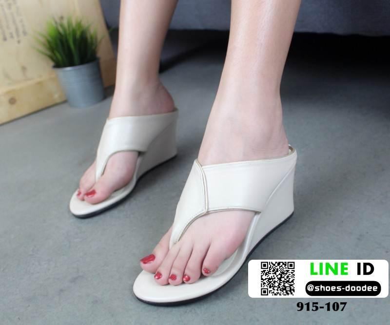 รองเท้าลำลองส้นเตารีด แบบคีบ 915-107-CRE [สีครีม]