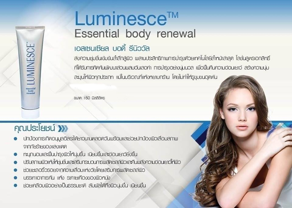 Essential body renewal โลชั่นทาผิว