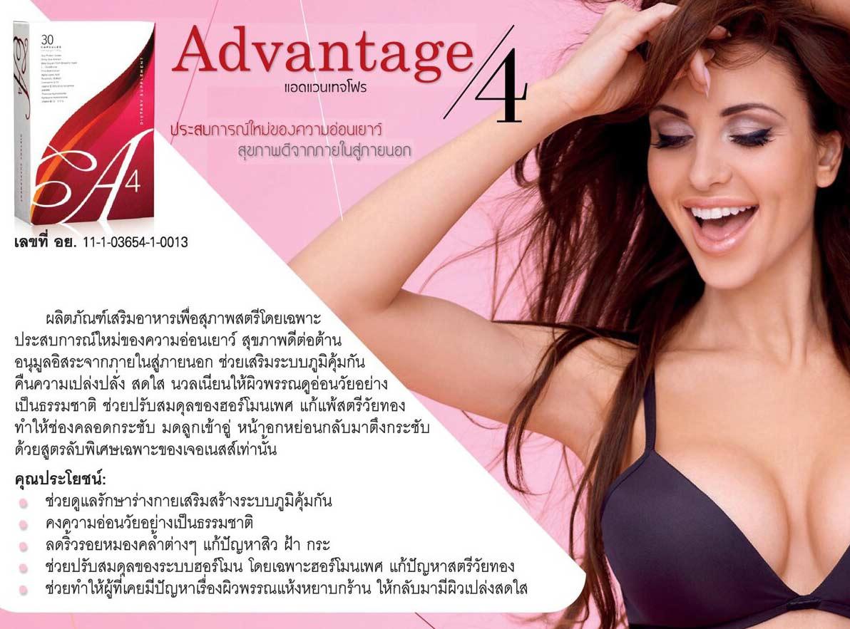 Advantage 4 A-4 เอ-โฟร์