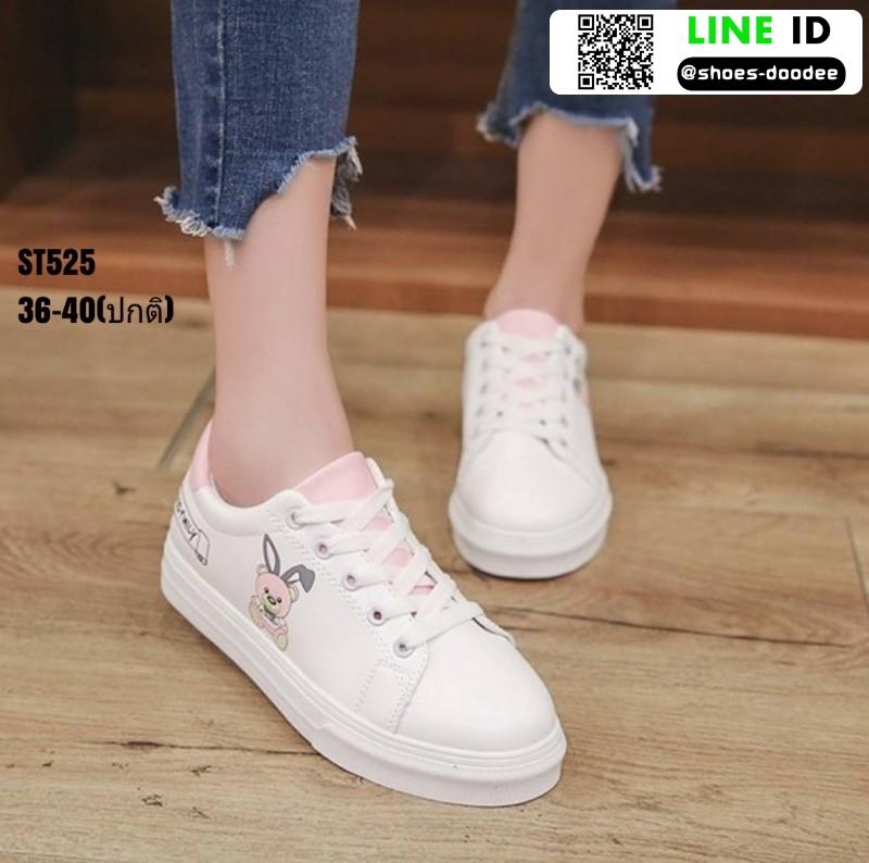 รองเท้าผ้าใบ นำเข้า100% ST525-PNK [สีชมพู]
