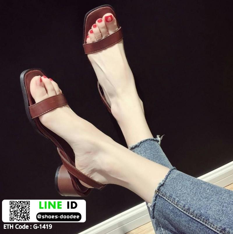 รองเท้าส้นเตี้ยรัดส้น ส้นกลม G-1419-BWN [สีน้ำตาล]