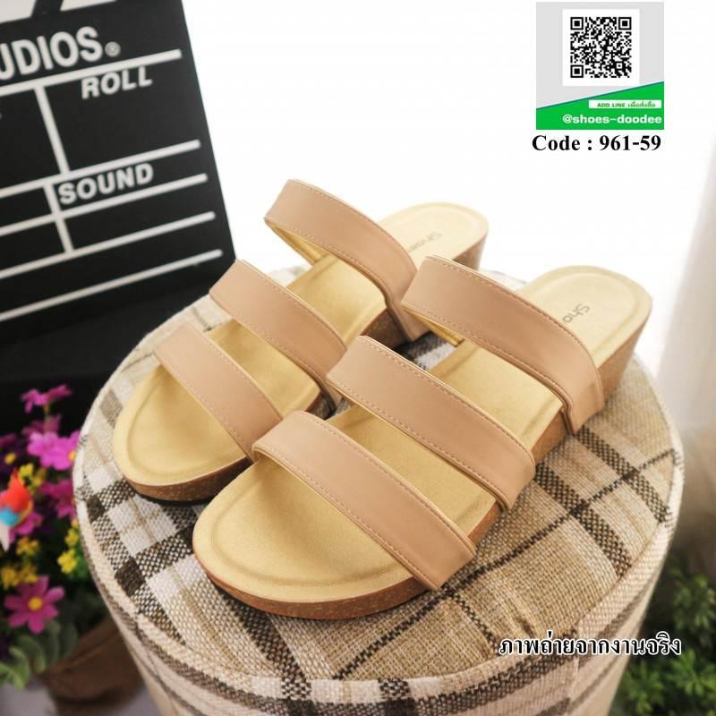 รองเท้าส้นเตารีด สไตล์เพื่อสุขภาพ 961-59-CRE [สีครีม]