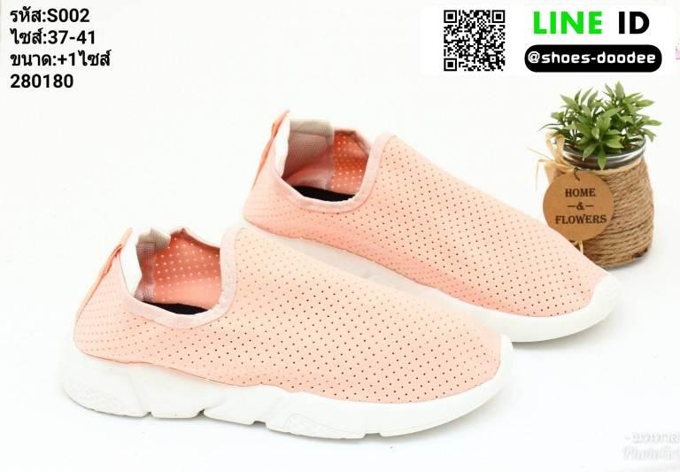 รองเท้าผ้าใบแฟชั่น S002-PNK [สีชมพู]