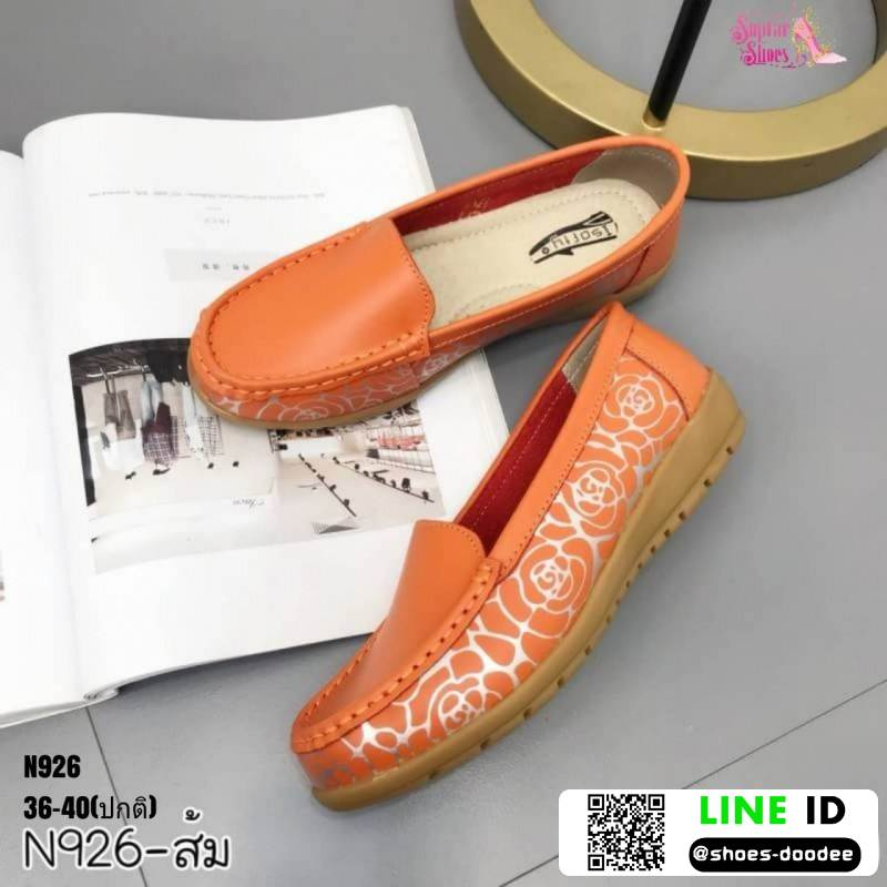 รองเท้าผ้าใบแบบสวม วัสดุหนังวัว แท้100% N926-ORG [สีส้ม]