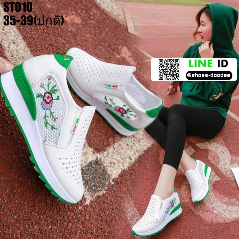 รองเท้าผ้าใบเสริมส้น ST010-GRN [สีเขียว]