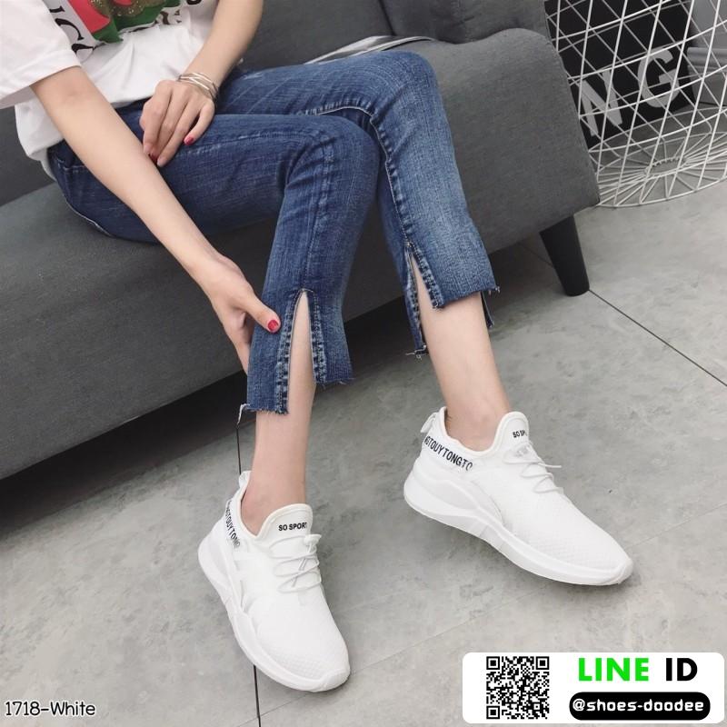 รองเท้าผ้าใบแฟชั่นงานผ้าระบายอากาศ 1718-WHI [สีขาว]