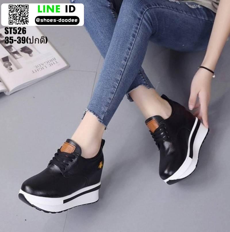 รองเท้าผ้าใบเสริมส้น ST526-BLK [สีดำ]