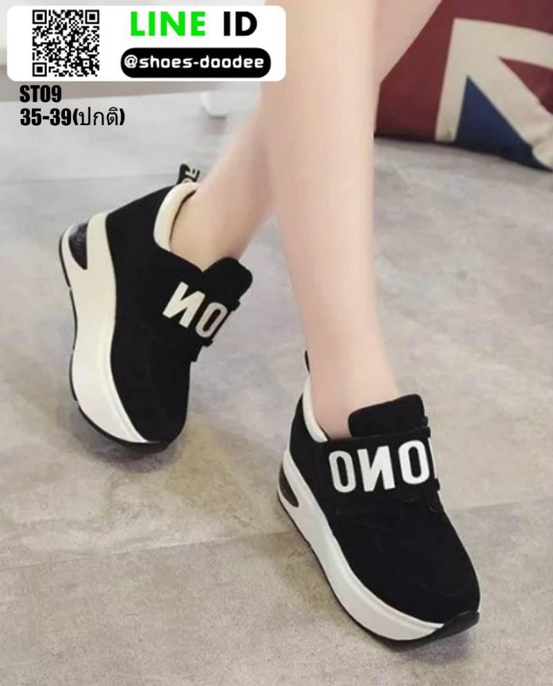 รองเท้าผ้าใบเสริมส้น งานนำเข้า100% ST09-BLK [สีดำ]