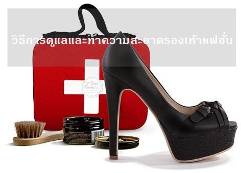 วิธีการดูแลรักษาและทำความสะอาดรองเท้าแฟชั่น