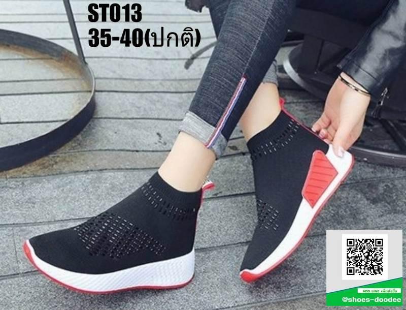 รองเท้าผ้าใบถุงเท้าแบบสวม ST013-RED [สีแดง]