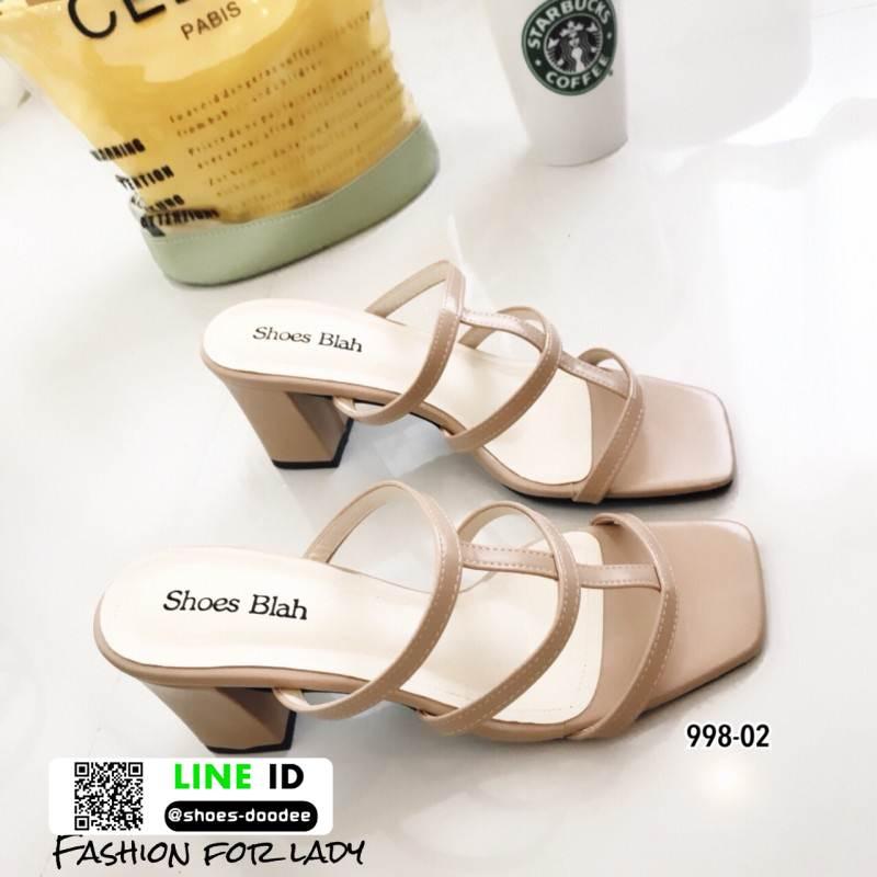 รองเท้าส้นสูงวัสดุหนังนิ่ม ดีไซน์งานเส้น ส้นเหลี่ยม 998-02-ครีม [สีครีม]