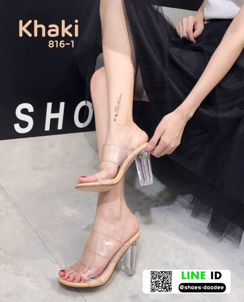 รองเท้าส้นแก้ว งานใหม่ล่าสุด 816-1-KHA [สีกากี]