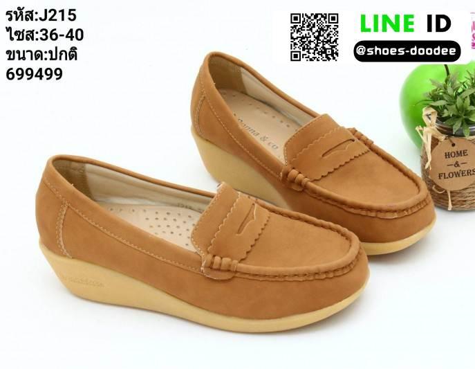 รองเท้าคัทชูเพื่อสุขภาพ J215-BRN [สีน้ำตาล]