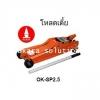 แม่แรงตะเข้ OKURA รุ่น OK-SP 2.5 ขนาด 2.5 ตัน (โหลดเตี้ย)