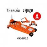แม่แรงตะเข้ OKURA รุ่น OK-SP 3.5 ขนาด 3.5 ตัน (โหลดเตี้ย)