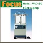 เครื่องดูดเสมหะ ยี่ห้อ Focus VAC-80 รหัส MEE10