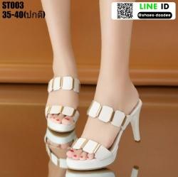 รองเท้าส้นสูง งานนำเข้า 100% ST003-WHI [สีขาว]