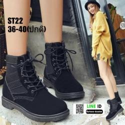 รองเท้าบูทหุ้มข้อ งานนำเข้า 100% ST22-BLK [สีดำ]