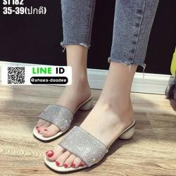 รองเท้าแตะสวมหน้าเพชร ST182-CRM [สีครีม]