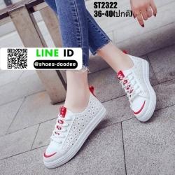 รองเท้าผ้าใบผู้หญิง ST2322-RED [สีแดง]