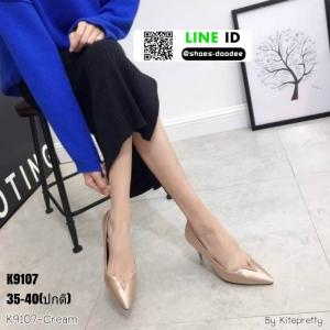 รองเท้าคัชชูส้นสูง K9107-CRM [สีครีม]