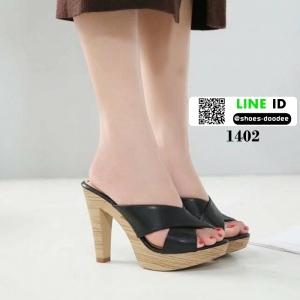 รองเท้าส้นสูงนำเข้าคุณภาพ 1402-BLACK [สีดำ]