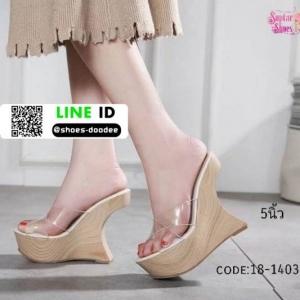 รองเท้าส้นเตารีด สไตล์เกาหลี 18-1403-CRM [สีครีม]