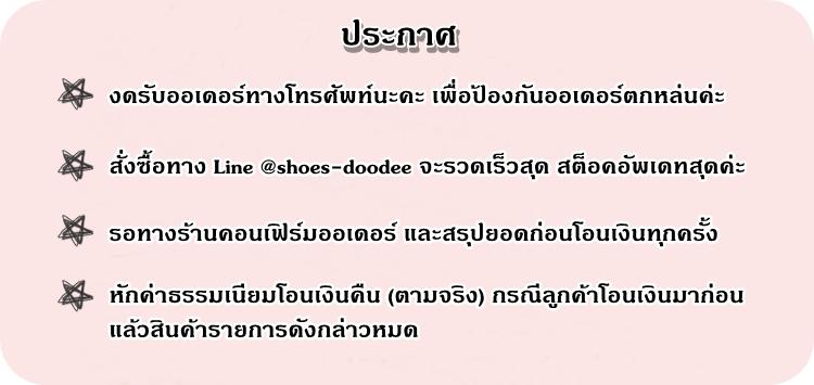 กติกาการสั่งซื้อเว็บรองเท้าแฟชั่นออนไลน์ www.shoes-doodee.com