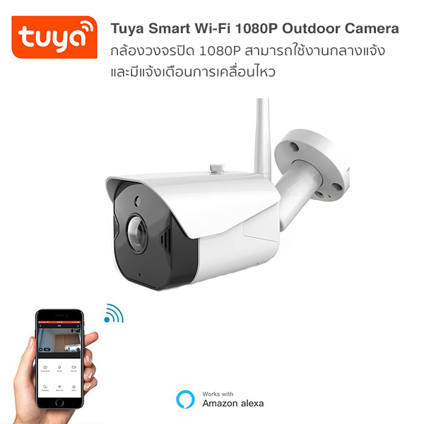 Tuya Wi-Fi Smart IP Outdoor Camera กล้องวงจรปิด 1080P สามารถใช้งานกลางแจ้ง